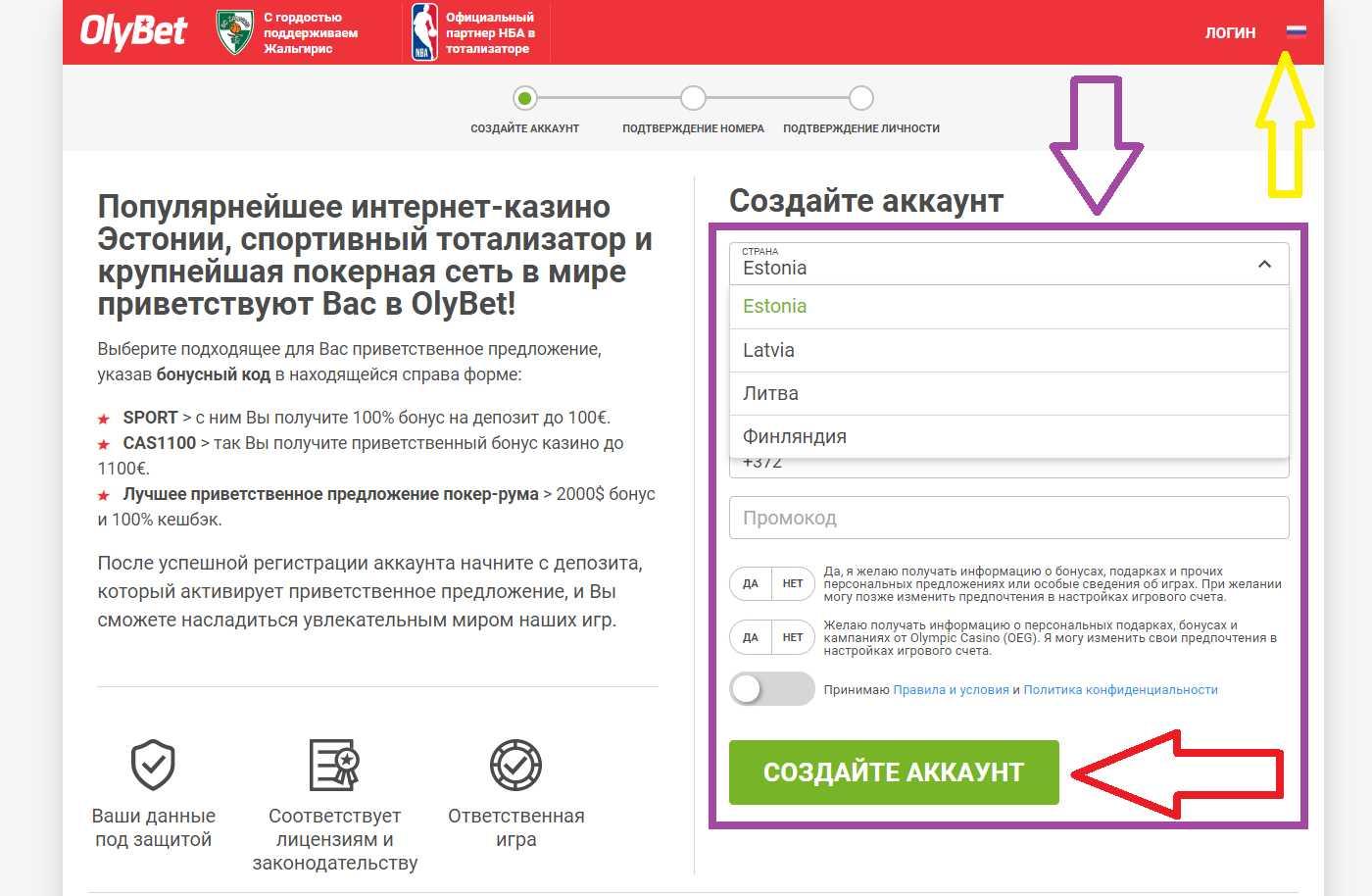 Регистрация в компании Олибет ставки