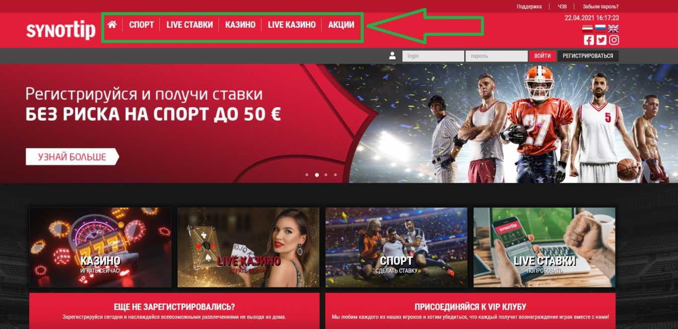 SynotTip Латвия - служба поддержки для игроков