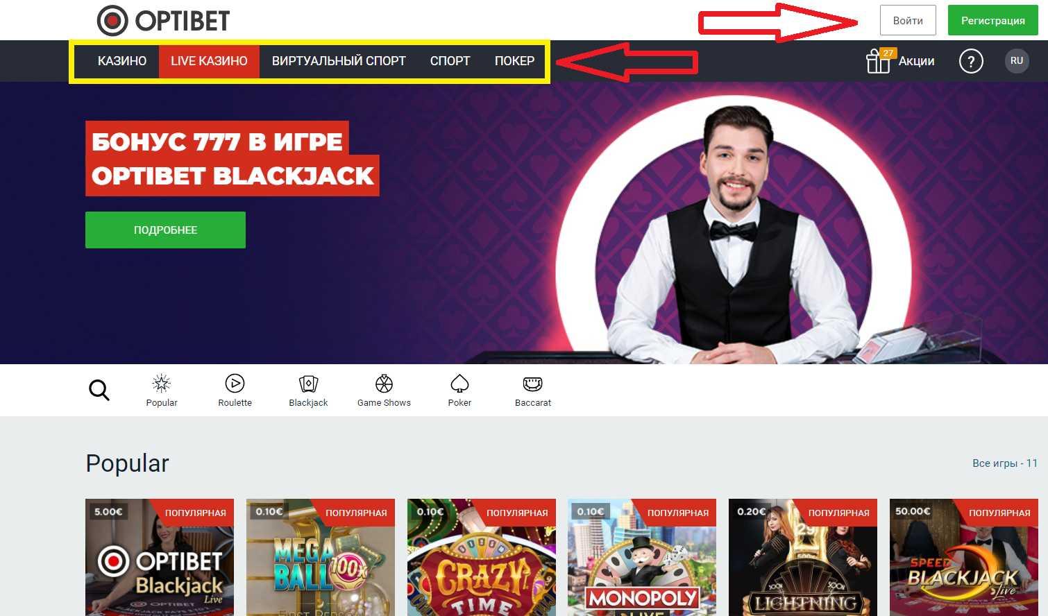 Покер и прочие азартные игры на сайте Оптибет лв в Латвии