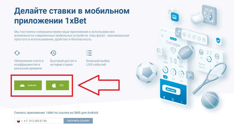 1xBet приложение: системные требования для скачивания