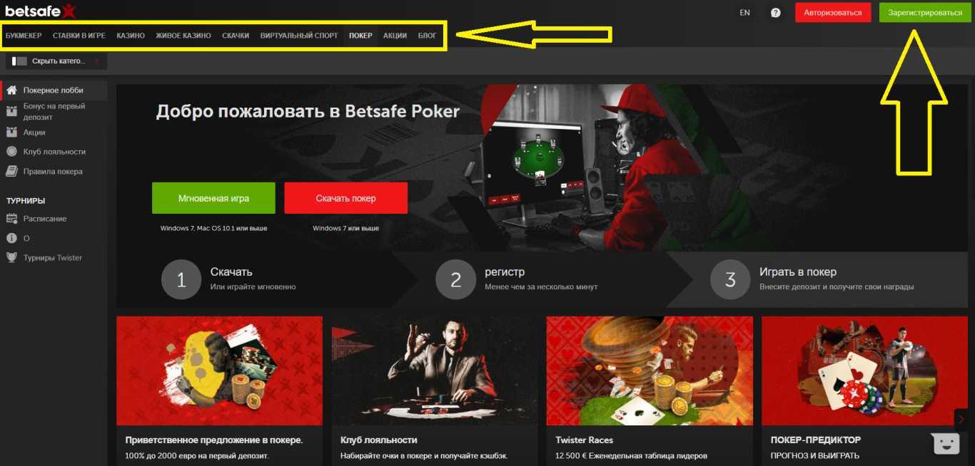Какие условия для игры предлагает Betsafe букмекерская контора?